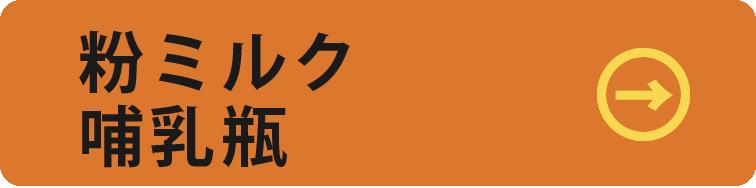 粉ミルク・哺乳びん