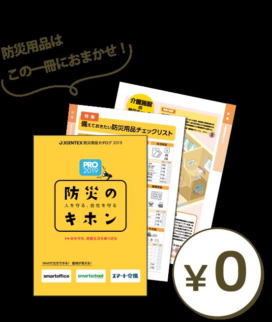 防災用品カタログ2019