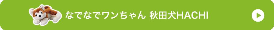 こんにちはワンちゃん 秋田犬HACHI