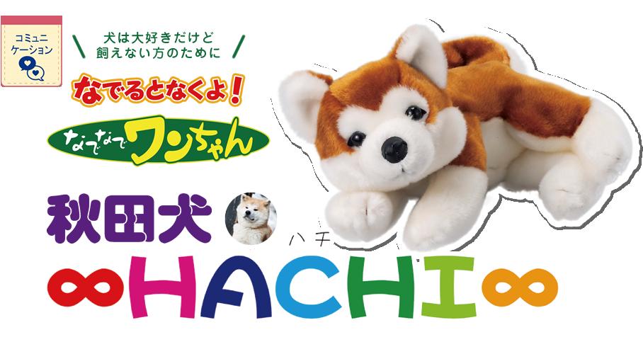 なでなでワンちゃん 秋田犬HACHI