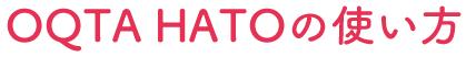 OQTA HATOの使い方