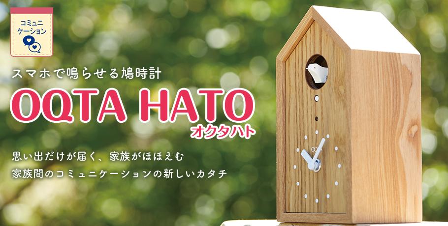 スマホで鳴らせる鳩時計 OQTA HATO オクタハト