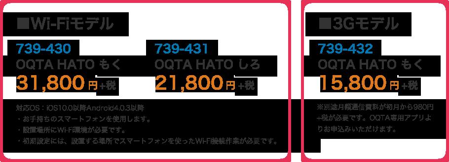 Wi-Fiモデル OQTA HATO もく31,800円+税 OQTA HATO しろ21,800円+税/3GモデルOQTA HATO もく15,800円+税