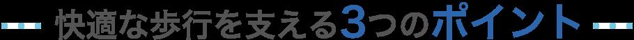 RT.2の特徴