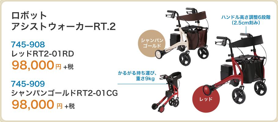 レッドRT2-01RD 98,000+税/シャンパンゴールドRT2-01CG 98,000+税