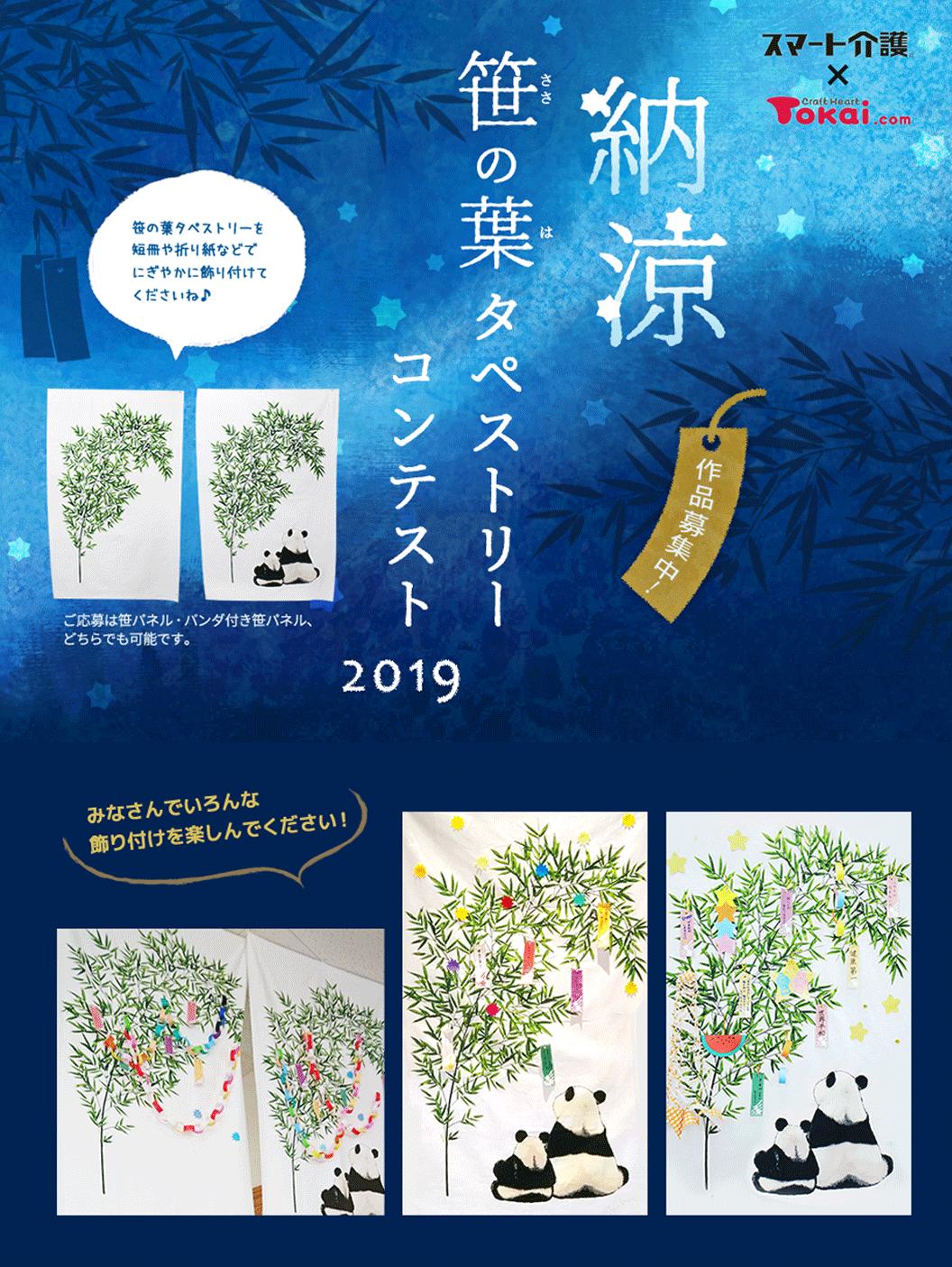 笹の葉タペストリーコンテスト2019