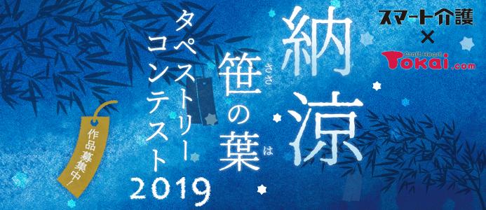 七夕タペストリーコンテスト