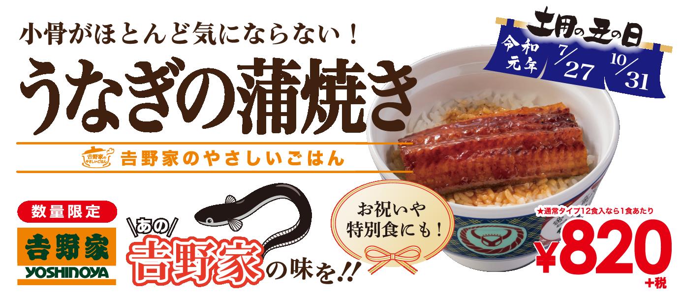 吉野家のやさしい牛丼