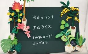 スポンジペーパーの植物で飾る黒板