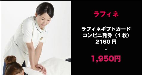 ラフィネ 1,850円