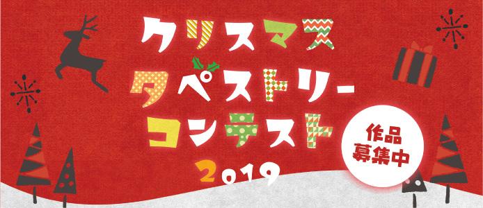 クリスマスタペストリー2019