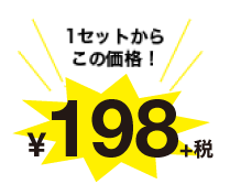 感染症対策キット198