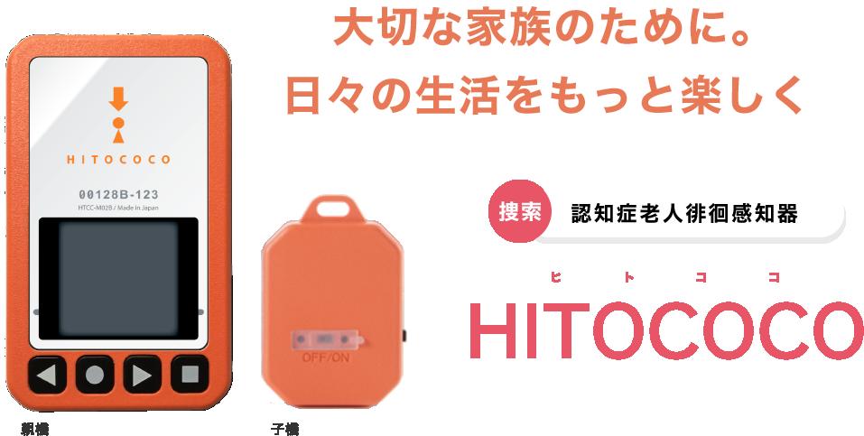 「大切な家族のために。日々の生活をもっと楽しく」捜索 認知症老人徘徊感知器 HITOCOCO(ヒトココ)
