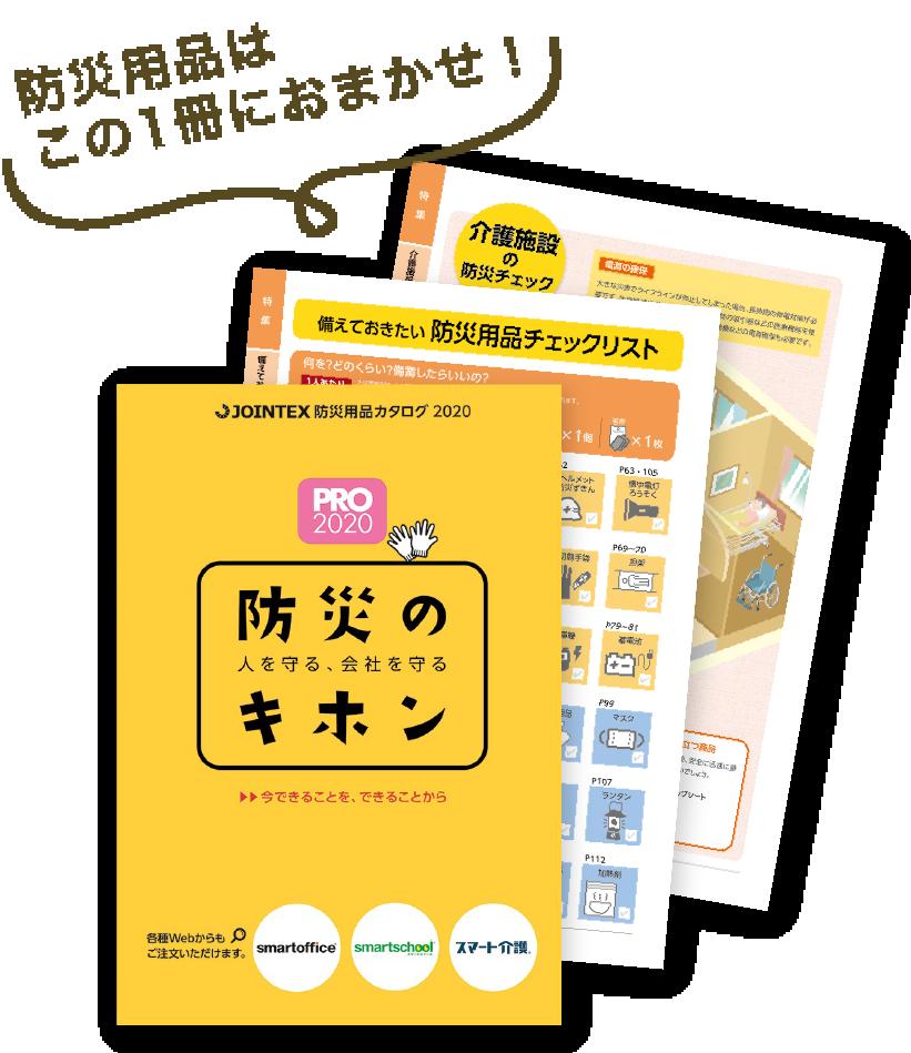 防災用品カタログ2020