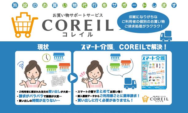 お買い物サポート COREIL