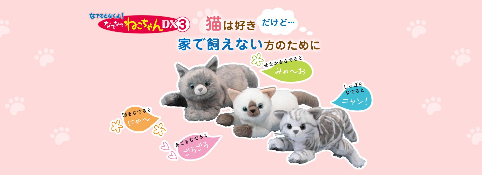 猫は好きだけど・・・家で飼えない方のために なでなでねこちゃんDX2