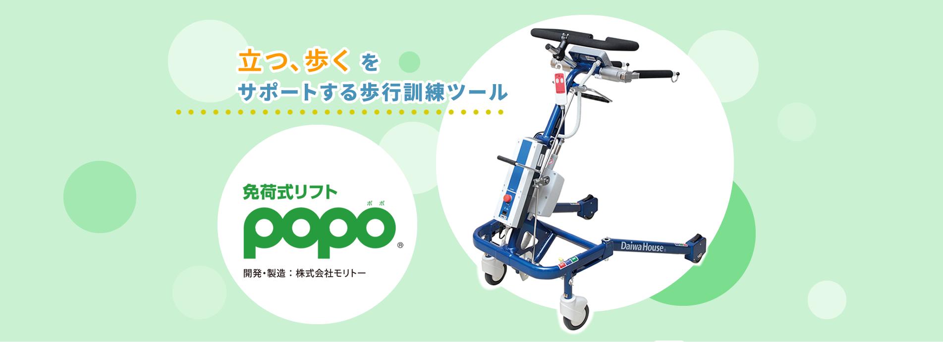 立つ、歩く をサポートする歩行訓練ツール 免荷式リフト POPO