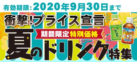夏のドリンク特集2020