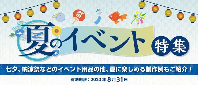 夏のイベント特集2020