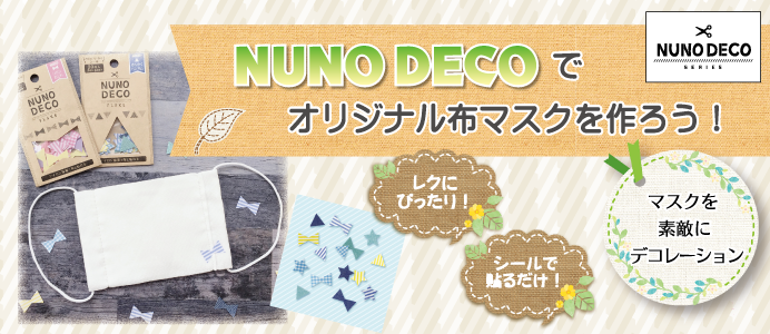NUNO DECOでオリジナル布マスクを作ろう