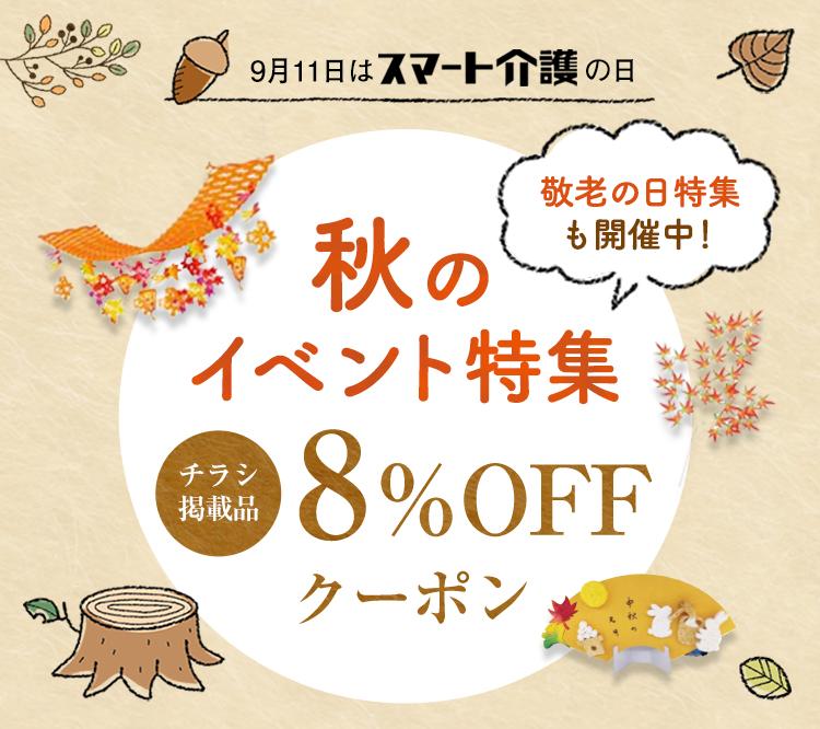 ソーシャルディスタンス特集掲載商品5%OFF!