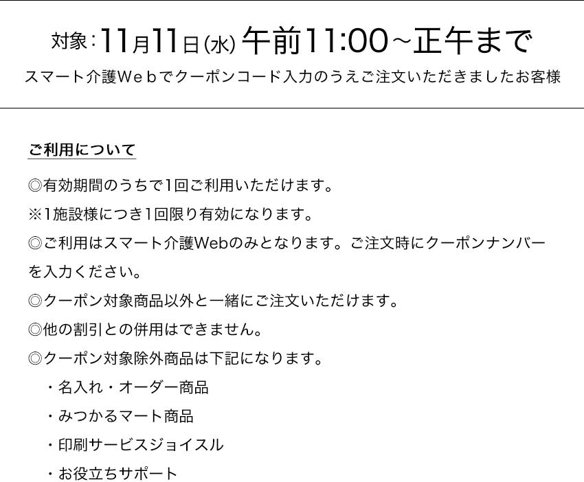 対象:11月11日(水)午前11:00〜正午まで
