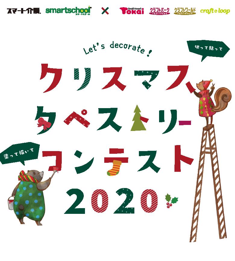 クリスマスタペストリーコンテスト2020