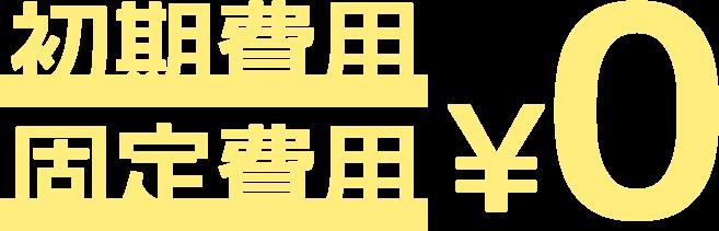 初期費用と固定費用がゼロ円