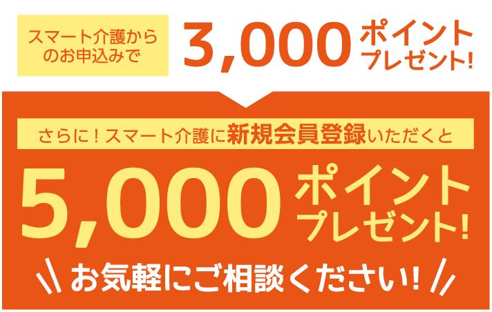 スマート介護からのお申し込みで3,000ポイントプレゼント!さらにスマート介護の新規会員登録で5,000ポイントプレゼント!