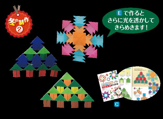 ブロックおり紙例