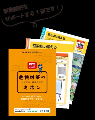 防災用品カタログ2021