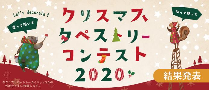 クリスマスタペストリーコンテスト2020結果発表