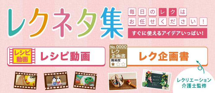 レクネタ集_レシピ動画_レク企画書