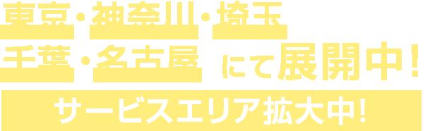 東京・神奈川・埼玉・千葉にて展開スタート!