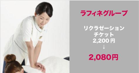 ラフィネ 2,080円