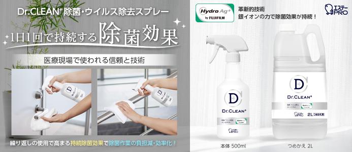 Dr.CLEAN+除菌・ウイルス除去スプレー