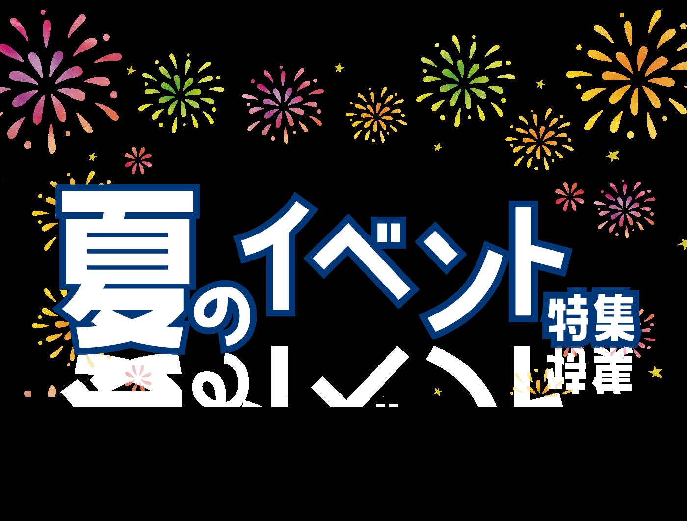 夏のイベント特集(タイトル)