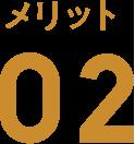 メリット02