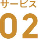 サービス 02