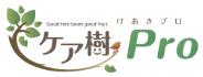 Good tree bears good fruit けあきプロ ケア樹Pro