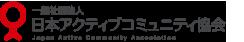 一般社団法人 日本アクティブコミュニティ協会 Japan Active Community Association