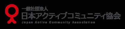 一般社団法人日本アクティブコミュニティ協会Japan Active Community Association