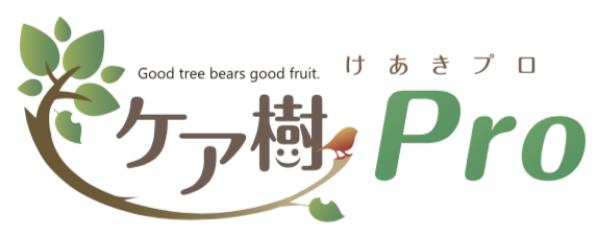 Good tree bears good fruitけあきプロケア樹Pro