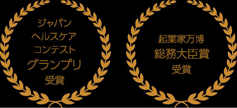 ジャパンヘルスケアコンテストグランプリ受賞 起業家万博総務大臣賞受賞
