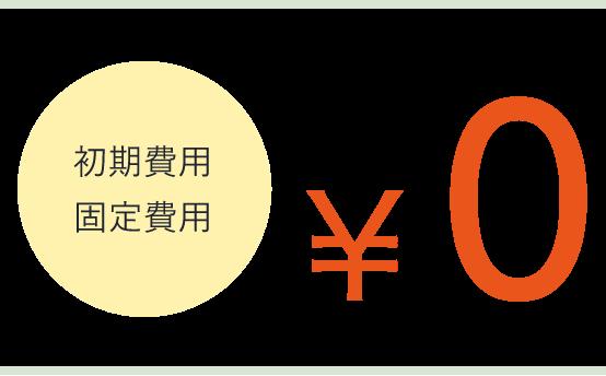 初期費用固定費用¥0