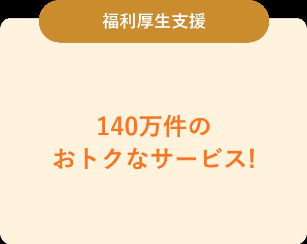福利厚生支援 140万件のおトクなサービス!