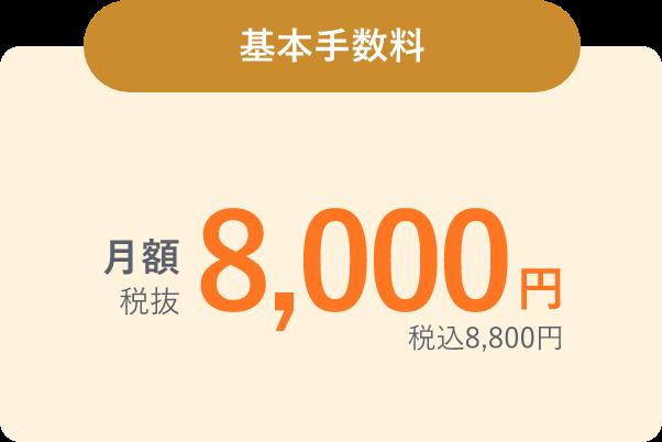 基本手数料 月額税抜8,000円税込8,800円