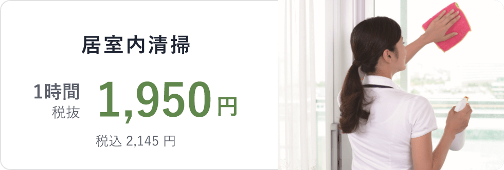 居室内清掃1時間税抜1,950円税込 2,145 円