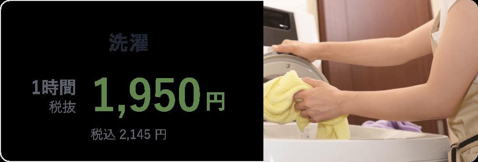洗濯1時間税抜1,950円税込 2,145 円