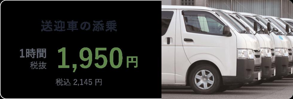 送迎車の添乗1時間税抜1,950円税込 2,145 円